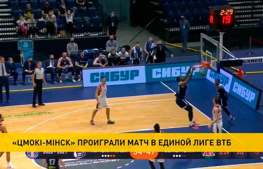 «Цмокі-Мінск» потерпели одиннадцатое поражение подряд в Единой лиге ВТБ