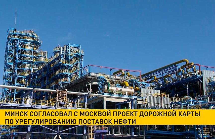 Минск согласовал с Москвой проект дорожной карты по урегулированию поставок нефти