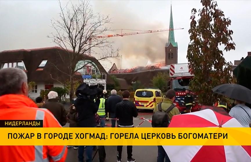 Крупный пожар уничтожил деревянную церковь в Нидерландах