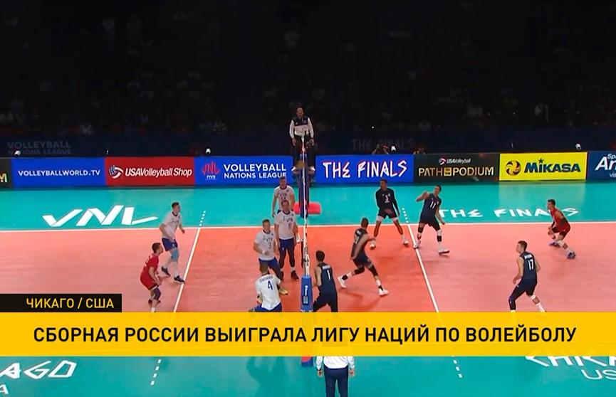 Волейболисты сборной России выиграли Лигу наций