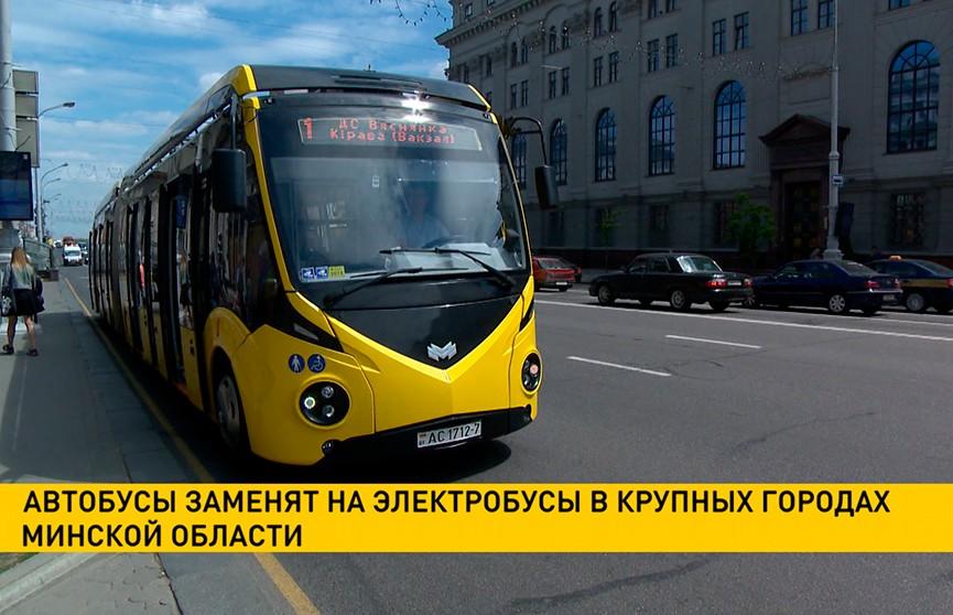 Автобусы заменят на электробусы в крупных городах Минской области