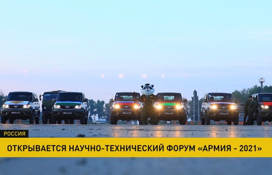 Крупнейшая в мире выставка достижений предприятий военпрома открылась в Подмосковье