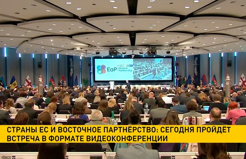 Страны-участницы ЕС и «Восточного партнерства» 18 июня проведут встречу в формате видеоконференции