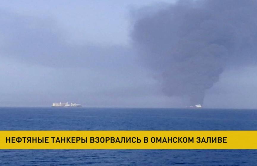 Горят два танкера в Оманском заливе вблизи берегов Ирана, там произошли взрывы