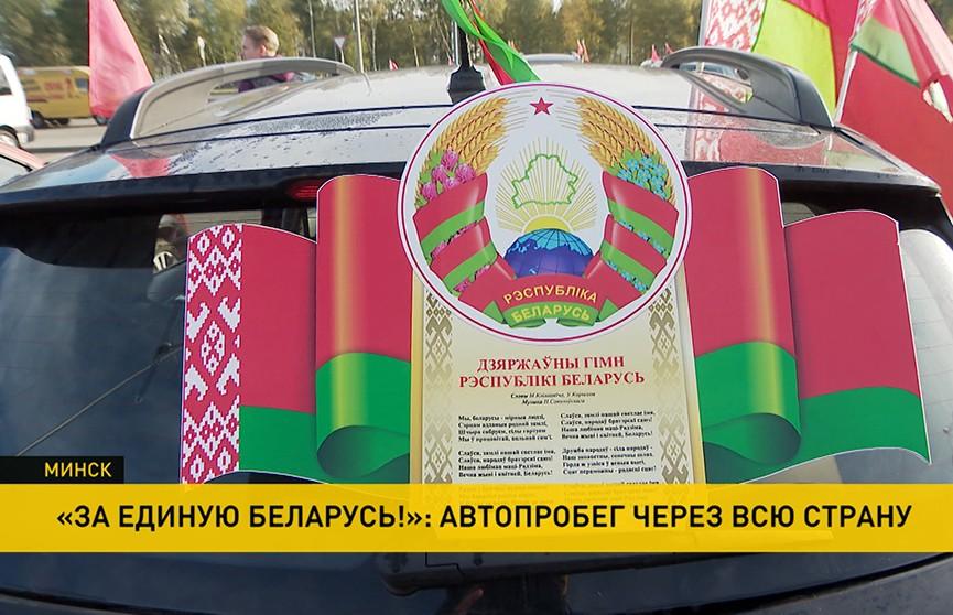 За единую Беларусь – 300 км на пути в Витебск: стартовал традиционный автопробег