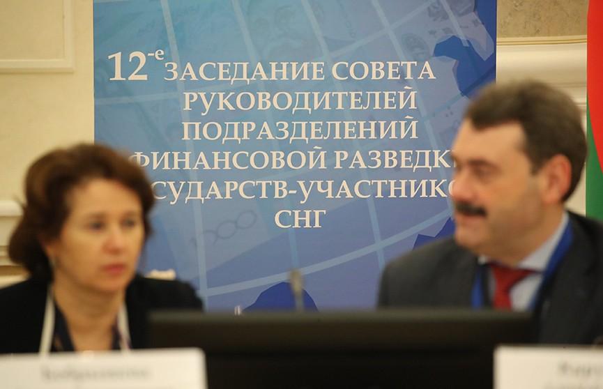 Заседание Совета руководителей подразделений финансовой разведки стран СНГ проходит в Минске