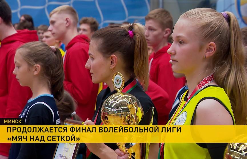 Завершились первые финалы детско-юношеской волейбольной лиги «Мяч над сеткой»