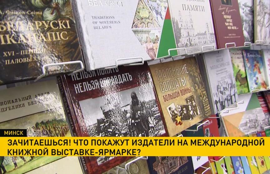 Что покажут издатели на Международной книжной выставке-ярмарке?
