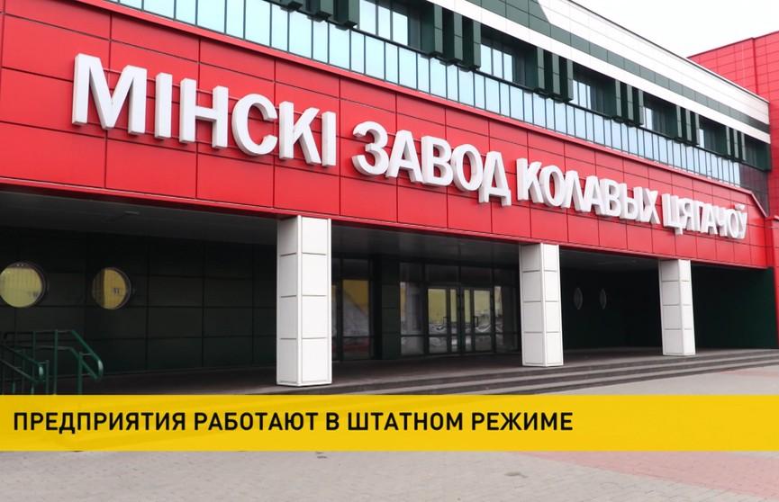 Масштабные забастовки в Беларуси провалились