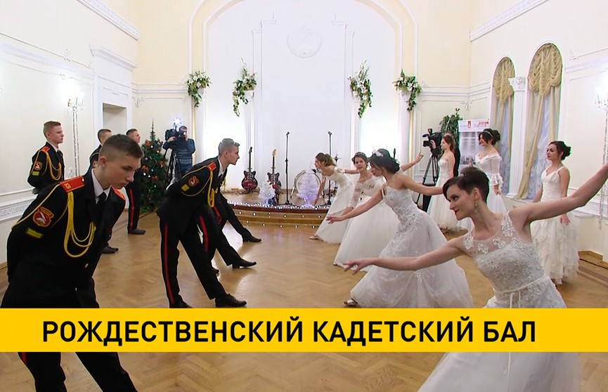 Традиционный рождественский кадетский бал прошёл в Могилёве