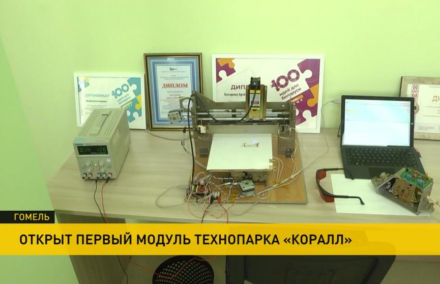 Первый модуль технопарка «Коралл» открыли в Гомеле