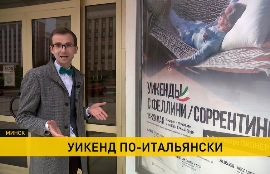 Отреставрированную версию фильма Федерико Феллини «Сладкая жизнь» покажут на минских экранах
