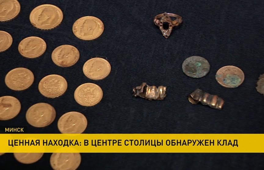 В Минске обнаружили клад с сокровищами времен Николая II. О чем может рассказать случайная находка?