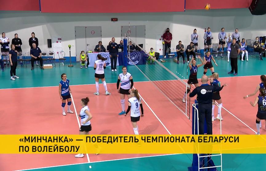 Волейболистки «Минчанки» обыграли брестское «Прибужье» и стали победительницами чемпионата Беларуси