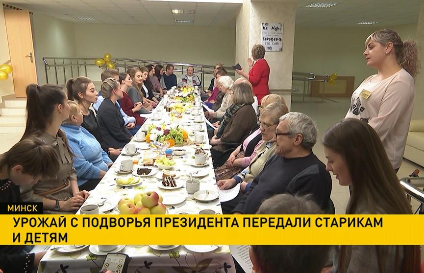 Урожай с подворья Президента передали пожилым и детям