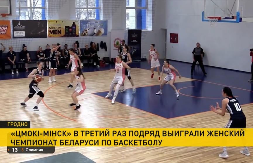 Баскетбольный клуб «Цмокі-Мінск» в третий раз подряд выиграл чемпионат Беларуси среди женских команд