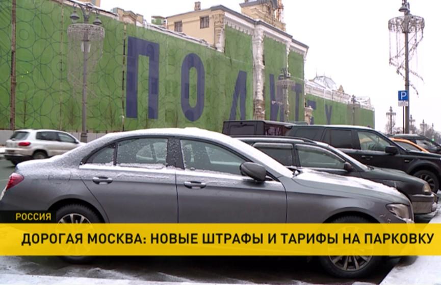 Штраф за неоплату парковки в Москве вырос вдвое
