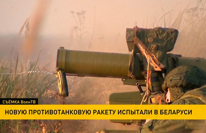В Беларуси испытали новую противотанковую ракету (ВИДЕО)