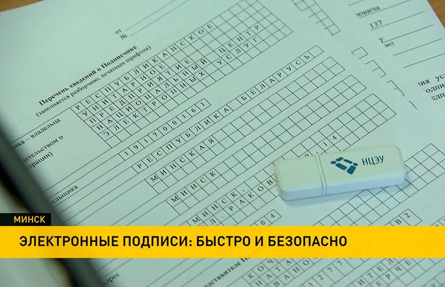900-тысячный ключ электронной цифровой подписи выдан в Беларуси