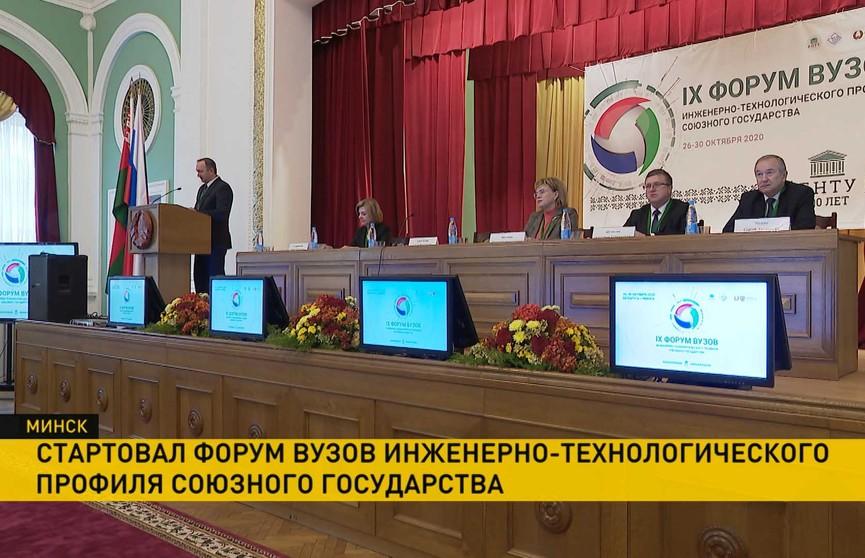 В БНТУ открылся форум университетов инженерно-технологического профиля Союзного государства
