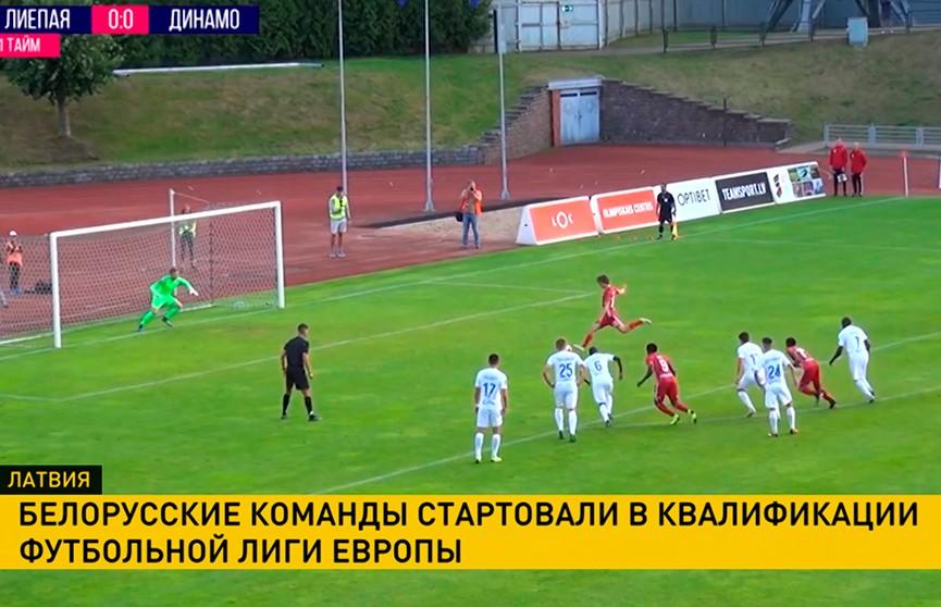 «Шахтер», «Витебск» и минское «Динамо» сыграли первые квалификационные матчи футбольной Лиги Европы