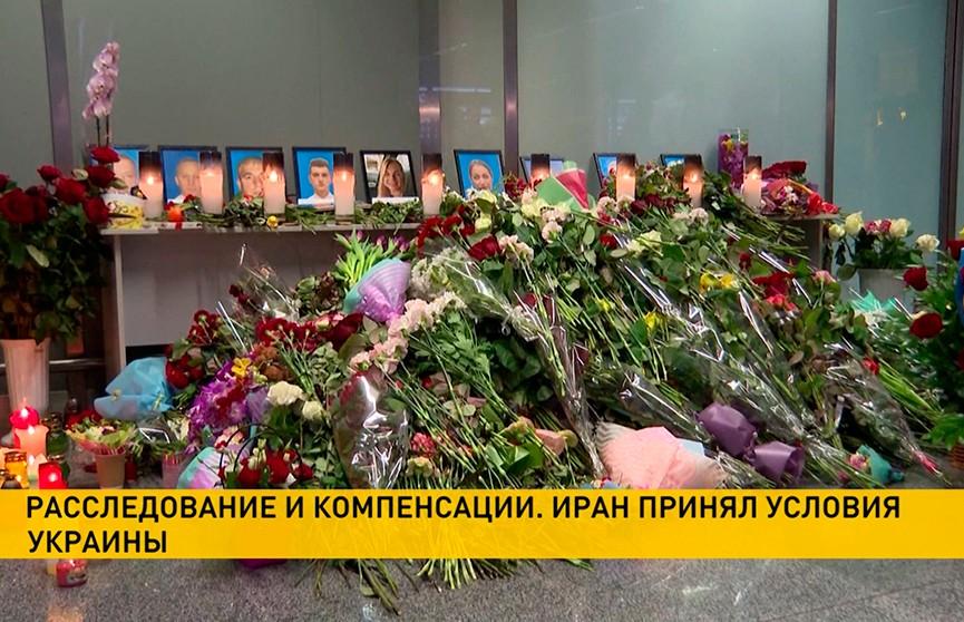 Иран выполнит условия Украины за сбитый по ошибке пассажирский самолет
