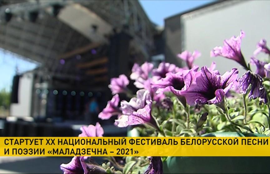 Стартует XX Национальный фестиваль белорусской песни и поэзии в Молодечно