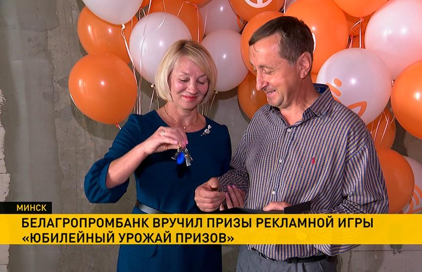 Белагропромбанк вручил ключи от новой квартиры победителю рекламной игры «Юбилейный урожай призов»
