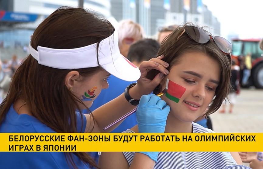 На Олимпийских играх в Японии будут работать белорусские фан-зоны