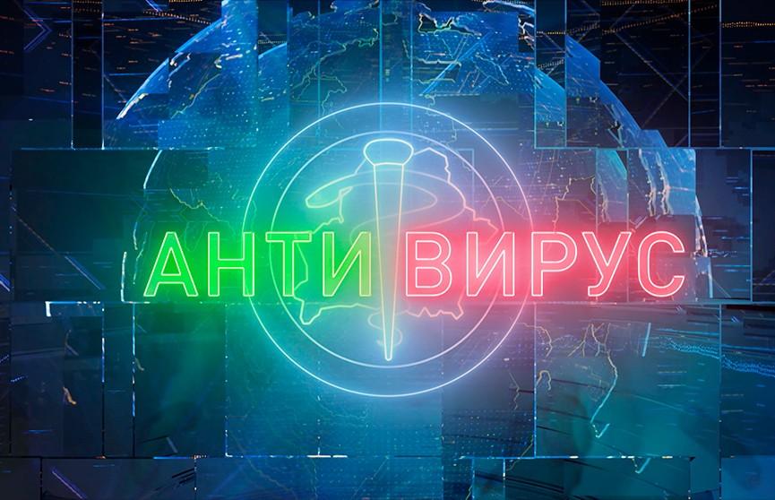Что делать при первых симптомах COVID-19 и появятся ли в Беларуси штрафы за нарушение масочного режима? Рубрика «Антивирус»
