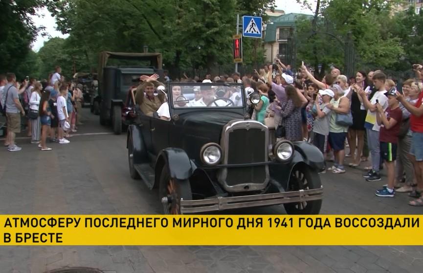Атмосферу последнего мирного дня 1941 года воссоздали в Бресте (ВИДЕО)