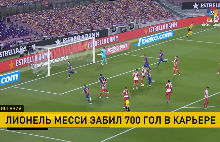 Лионель Месси забил 700-й мяч в профессиональной карьере