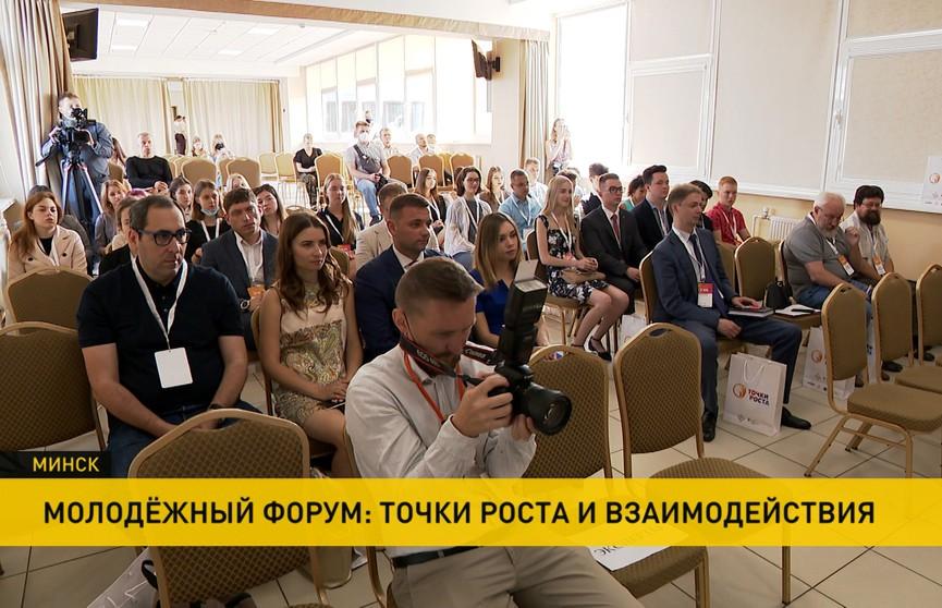 В Минске молодежь и эксперты обсуждают ценности и перспективы евразийской интеграции
