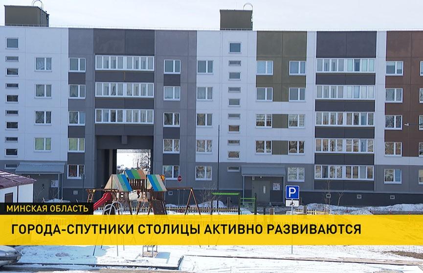 Города-спутники Минска: как они развиваются и чем покоряют сердца белорусов?