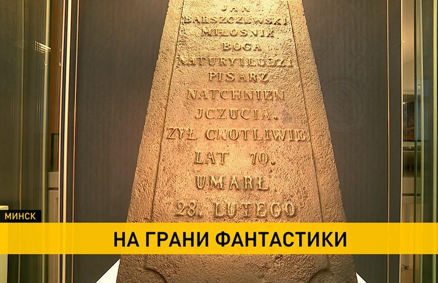Плиту XIX века с эпитафией писателю Яну Барщевскому представили на выставке в Минске