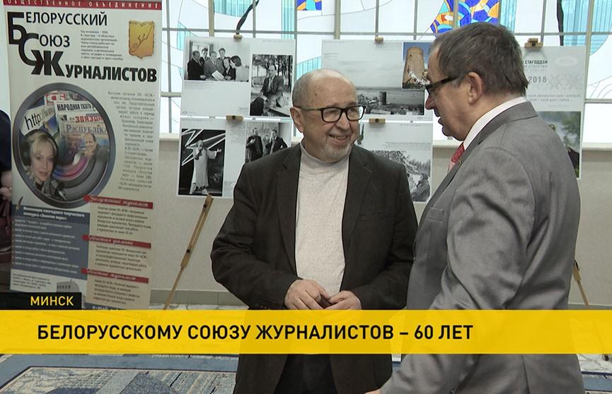Белорусский союз журналистов празднует 60-летие