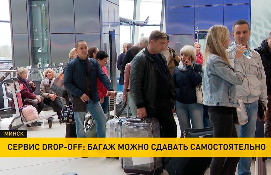 В Национальном аэропорту Минск заработала система, которая позволяет сдавать багаж самостоятельно