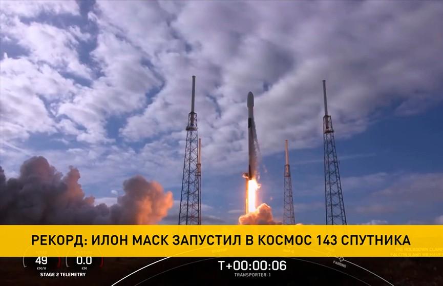 Компания Илона Маска SpaceX запустила ракету со 143 спутниками. Это новый рекорд
