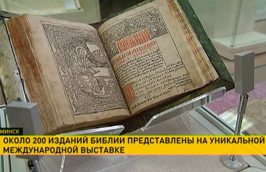 Редкие экземпляры Библии представили в Национальной библиотеке