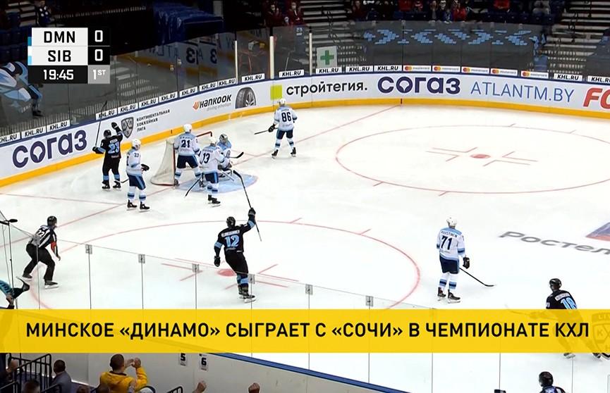 Хоккеисты минского «Динамо» проведут матч с «Сочи» в чемпионате КХЛ