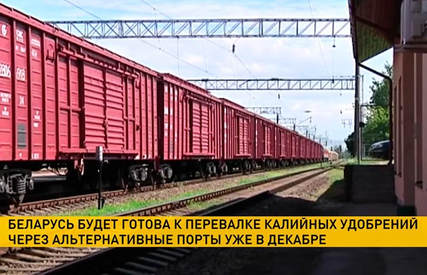 Беларусь будет готова к перевалке калийных удобрений через альтернативные порты уже в декабре