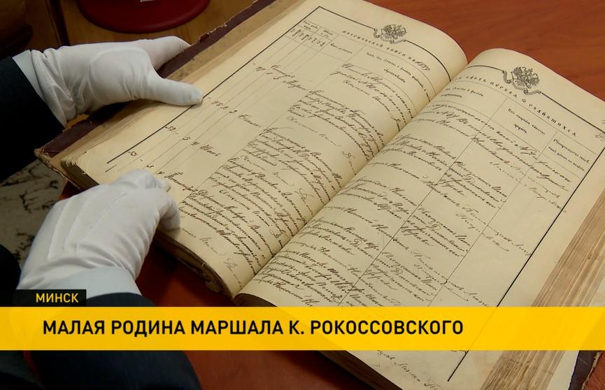 Не Варшава и не Великие Луки. Рокоссовский родился в Беларуси – новые сведения открыли в Национальном историческом архиве