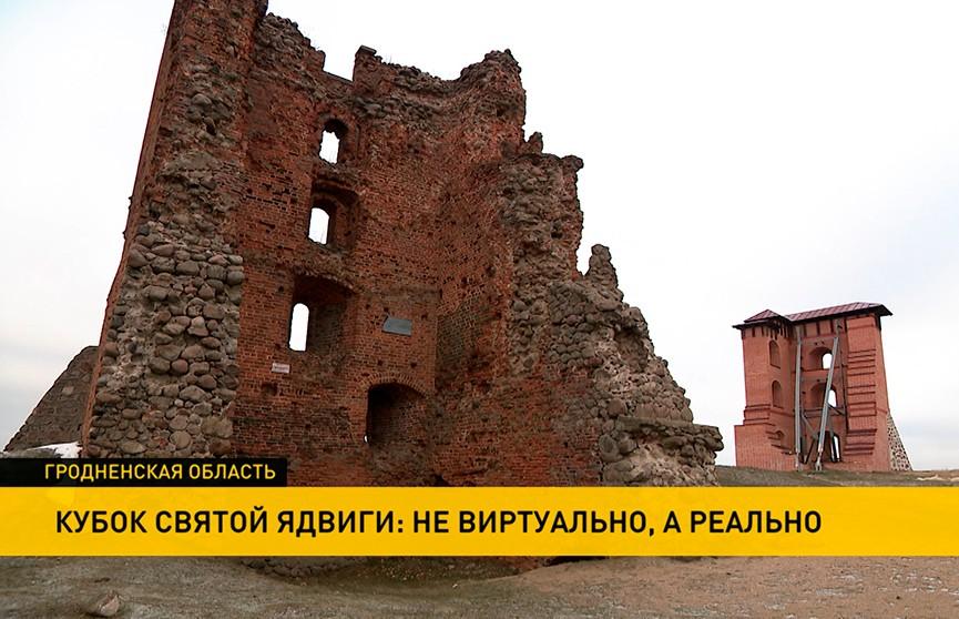Реплика «Кубка Святой Ядвиги» появится в экспозиции Новогрудского замка