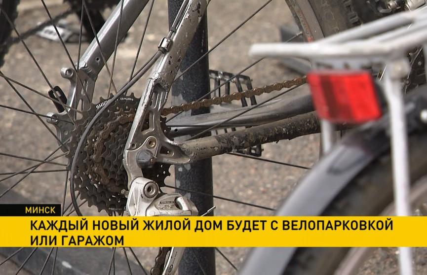 Новые жилые дома в Минске будут с велопарковкой или гаражом