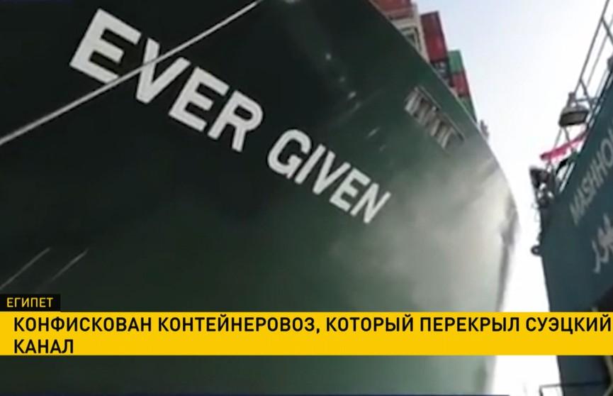 Контейнеровоз, который перекрыл Суэцкий канал, конфисковали в Египте