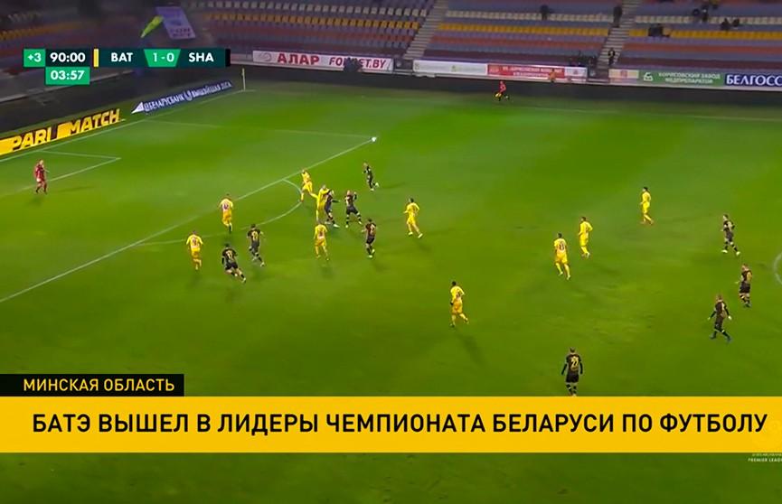 БАТЭ обыграл лидера чемпионата в центральном матче чемпионата Беларуси по футболу