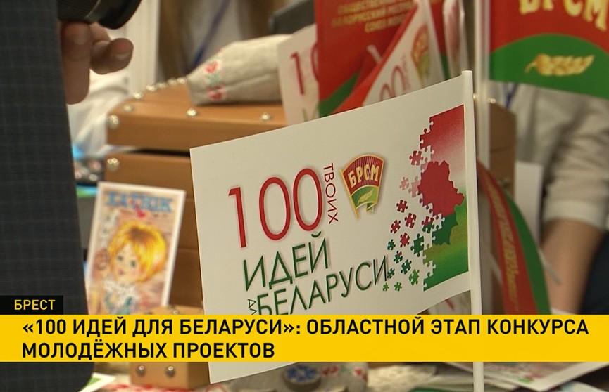 «100 идей для Беларуси»: областной этап конкурса молодёжных проектов в Бресте