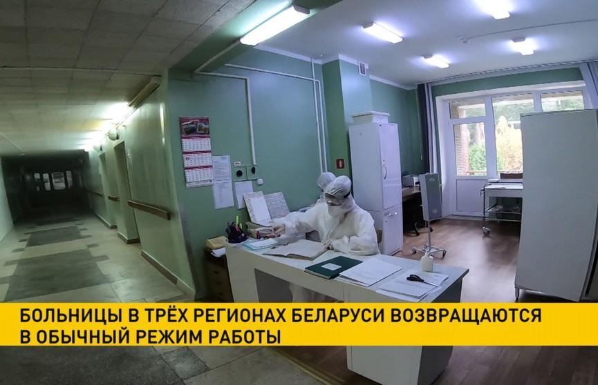 Больницы в трёх регионах Беларуси возвращаются в обычный режим работы