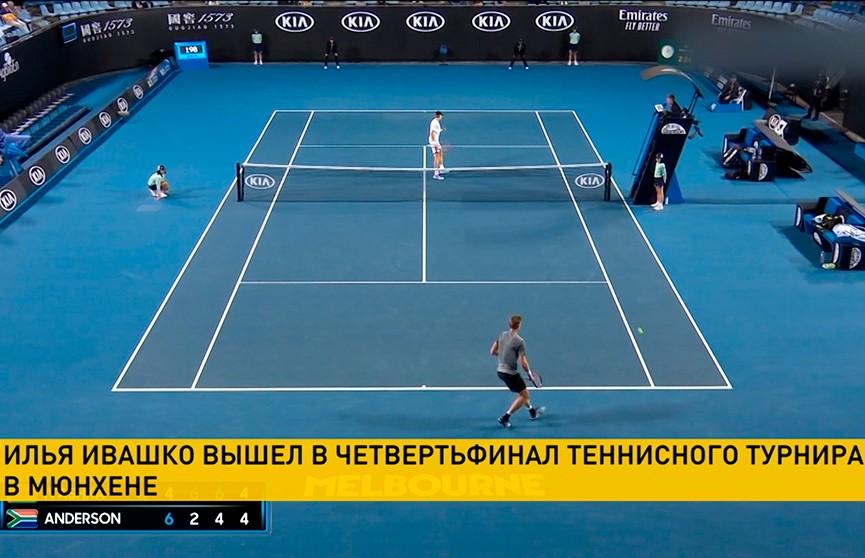Илья Ивашко вышел в четвертьфинал теннисного турнира в Мюнхене