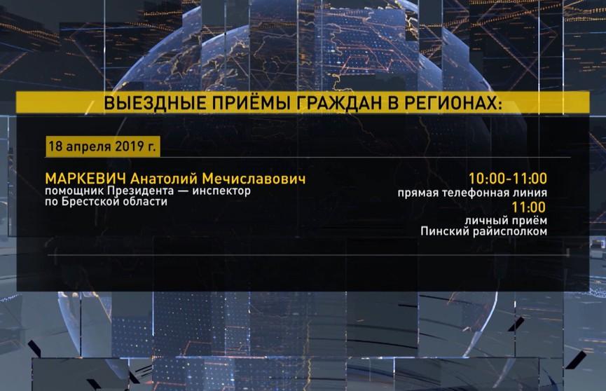 Земельные споры и занятость: Администрация Президента Беларуси продолжает выездные приёмы в регионах